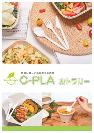 C-PLAカトラリー