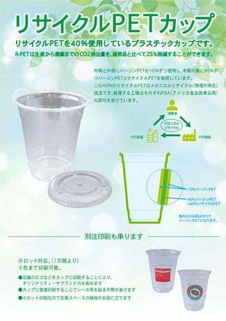 リサイクルPETカップ
